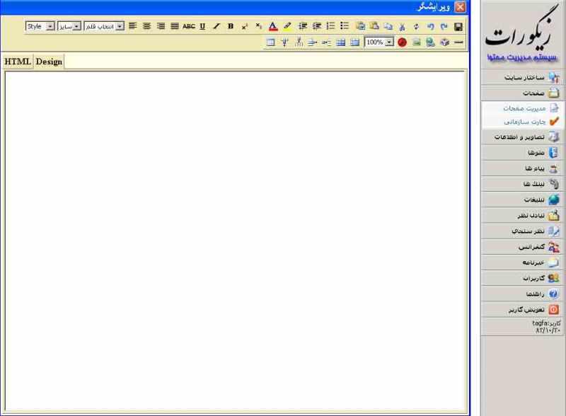 Ziggurat Farsi Content Management System