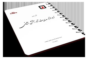 نمونه گزارشات نرم افزار مدیریت آمار حوادث آتش نشانی به فرمت PDF
